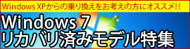 Windows7搭載PC特集