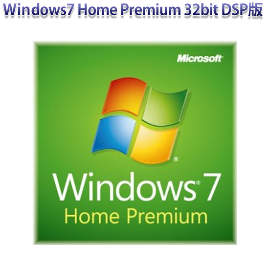 Windows7 HomePremium 32bit DSP版