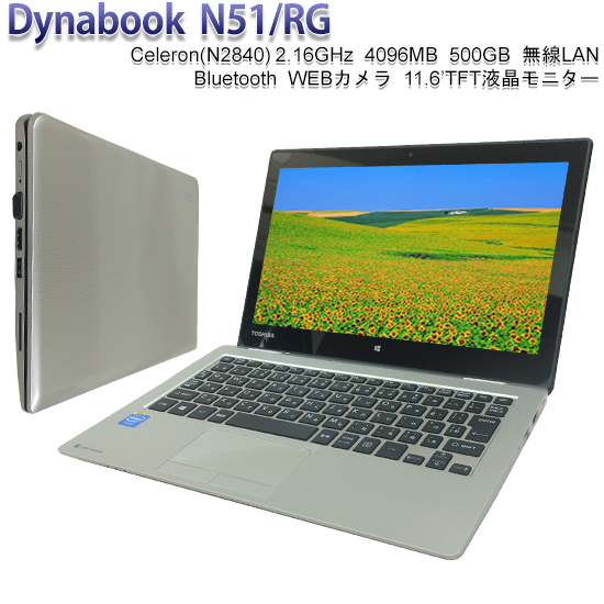 Dynabook N51(Windows8.1付属)