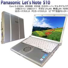 Let's Note S10